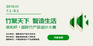 竹聚天下智造生活 政和杯国际竹产品设计大赛
