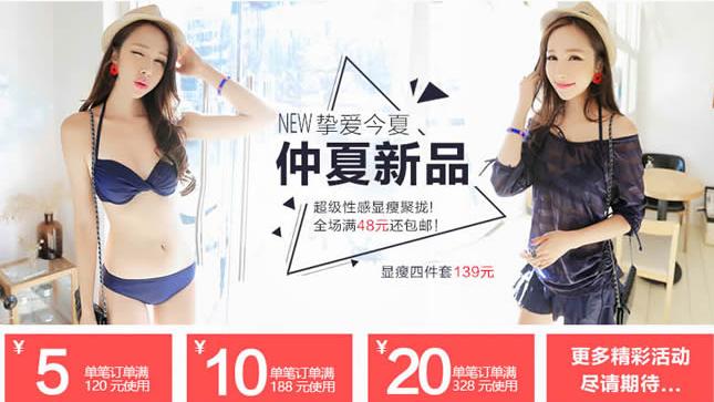 夏季女装店网店促销模板参考