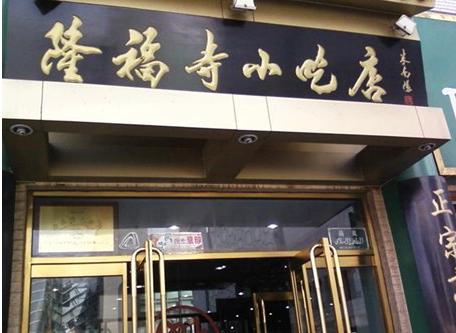 小吃店起名怎么把名字起的朗朗上口
