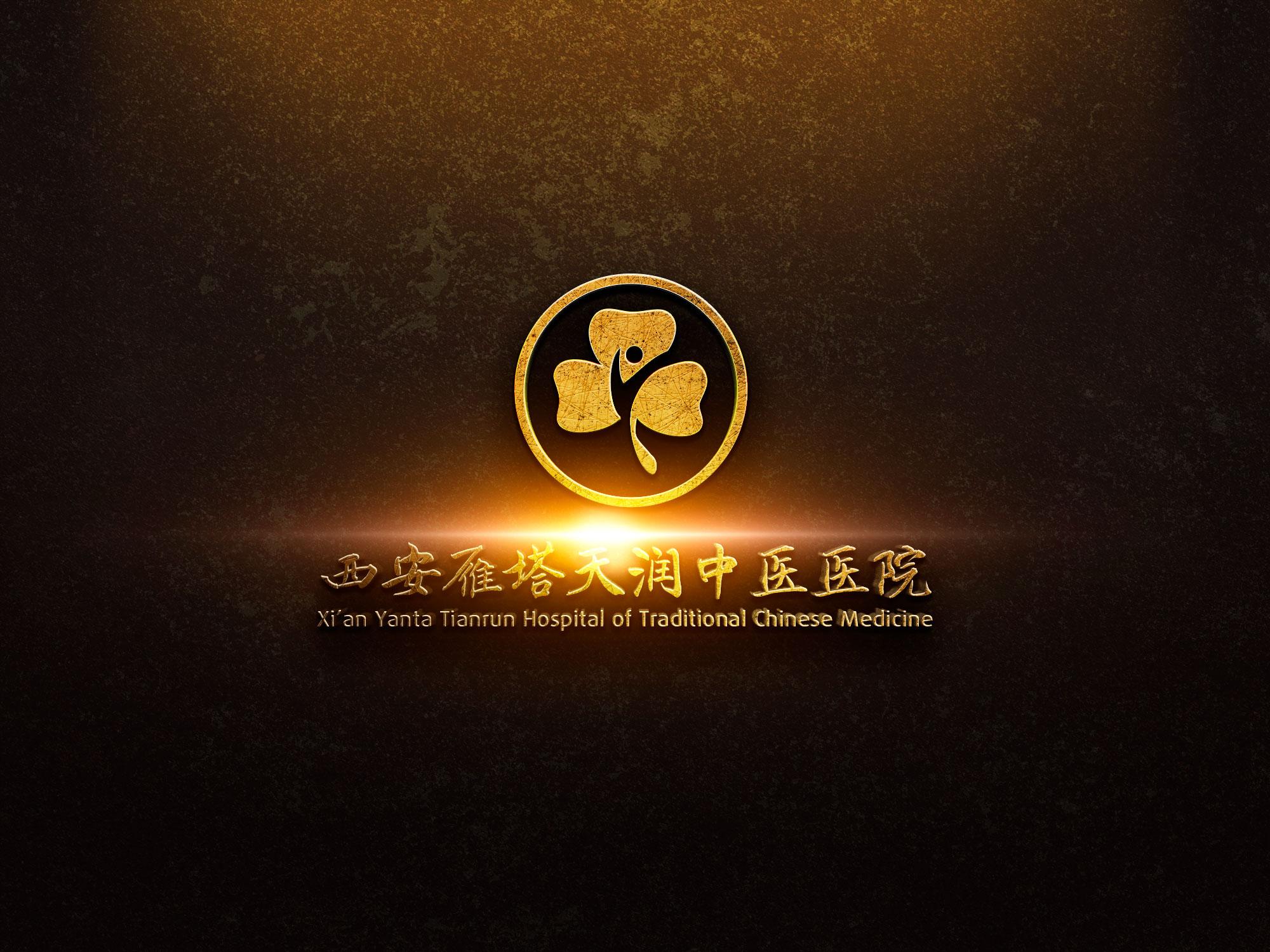 西安雁塔天润中医医院logo设计