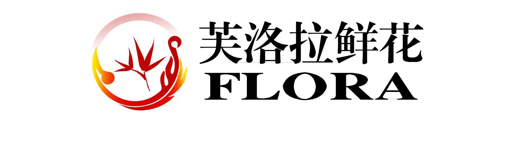 复古花店标志设计分享展示
