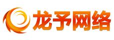 上海龙予网络科技有限公司