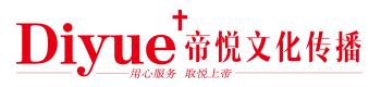 济南帝悦文化传播有限公司
