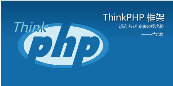 PHP开发的前路如何,解析PHP开发的发展前景方向