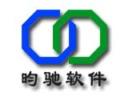 昆山昀驰软件有限公司