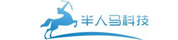 广州半人马信息科技