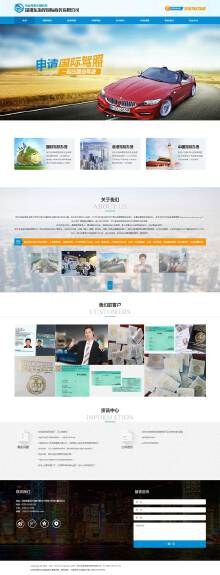 东海岸国际商务官网