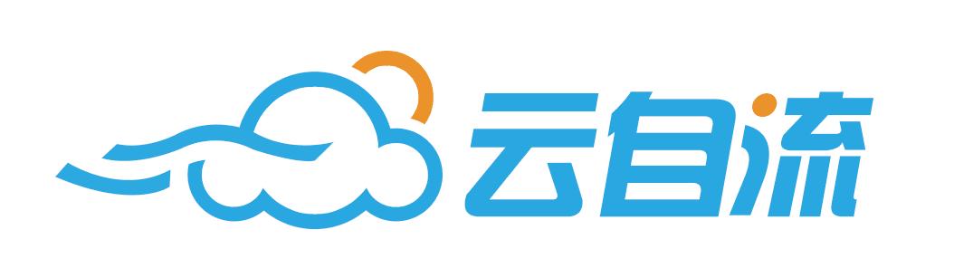 重庆云自流科技有限公司