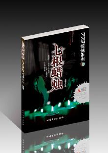 七根蜡烛书刊设计