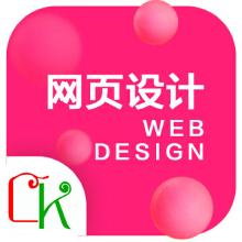 威客服务:[73276] 【网页UI设计】网站设计网站制作官网商城界面装修整站交互设计