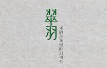 翠羽 束素 含贝(属性-茶叶)