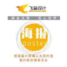 威客服务:[74930] 宣传促销海报,适合各行各业,卖点突出,促销力强