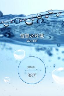 水环境H5公司宣传页面