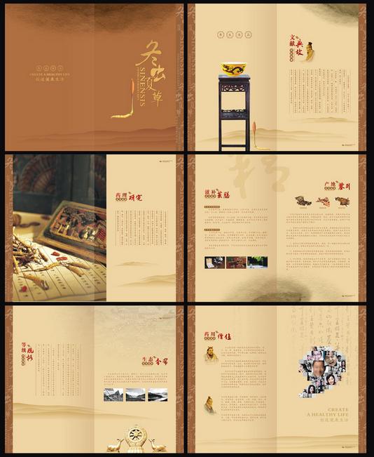 药材画册设计要求,药材画册设计方法