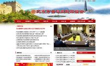 北京市台湾同胞联谊会