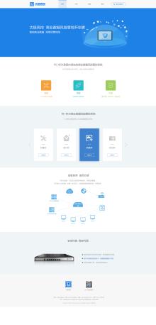 【网站UI设计】-太极风控