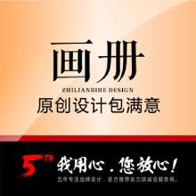 威客服务:[76469] 画册设计 产品画册设计 企业宣传画册设计 高端画册设计