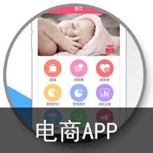 购物商城、电商平台app