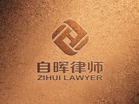 福建自晖律师事务所Logo设计
