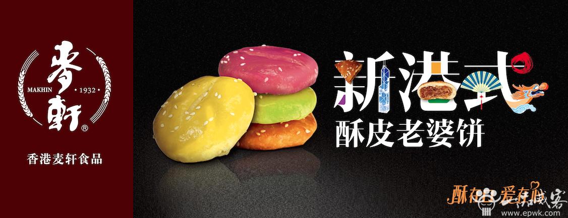 麦轩月饼logo设计