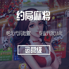 麻将游戏app开发
