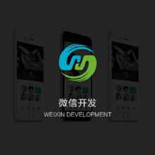 威客服务:[65503] 微信开发