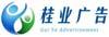 桂业广告--专业专注设计和广告发布