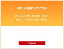威客服务:[78160] 广西南宁微官网电商分销解决方案微信网站建设微信制作