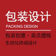威客服务:[78200] 包装设计