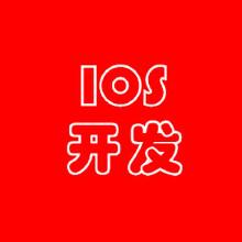 威客服务:[78301] 手机IOS开发