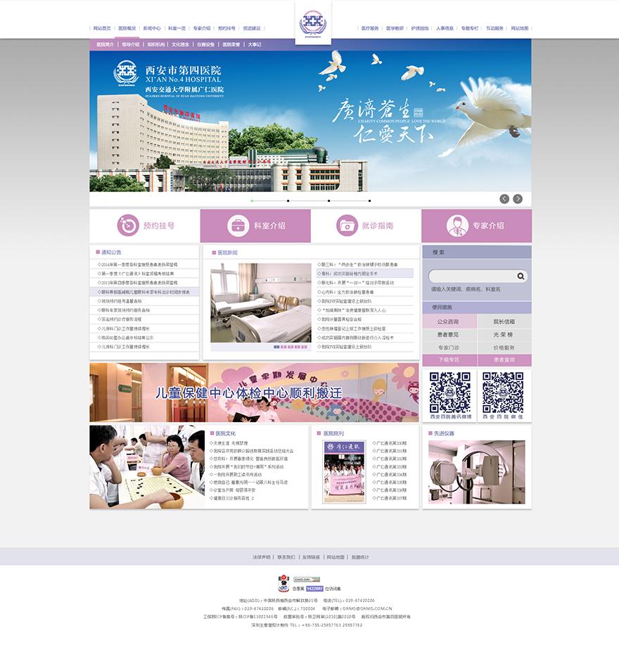 医院网页ui设计