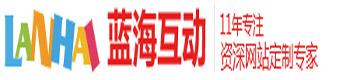 北京蓝海互动-专注网站建设开发11年