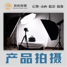 威客服务:[78484] 【产品拍摄】产品展示电商视频产品包装广告拍摄电商服务饰品拍摄