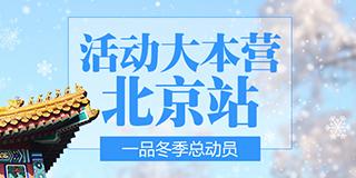 一品威客冬季总动员 活动大本营北京站