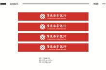 广东南粤银行VI设计