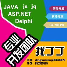 威客服务:[38411] 网站制作,软件制作,网站开发,软件开发,网上商城,电子商务网站