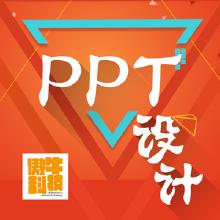 威客服务:[68528] PPT设计
