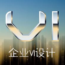 威客服务:[79719] 企业VI设计