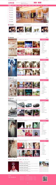 婚嫁行业网站