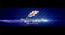 保亿·丽景山 宣传片