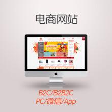 电商网站 团购/优惠/折扣 B2C/B2B2C