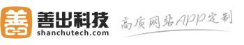 上海善出信息科技有限公司