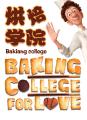 烘培学院海报设计