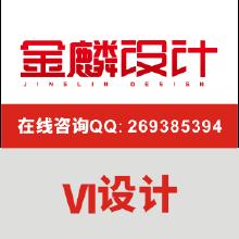 威客服务:[80361] 企业VI设计