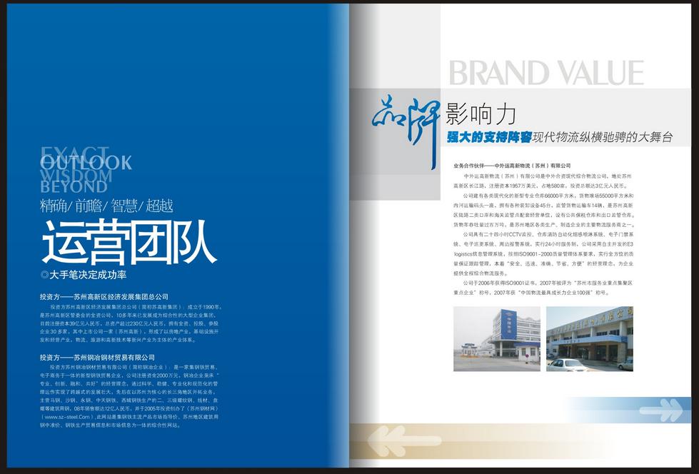 宣传画册设计技巧,宣传画册设计工作如何做到完美