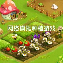 偷偷乐农场游戏庄园-pc或h5-可定制