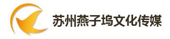 苏州燕子坞文化传媒有限公司