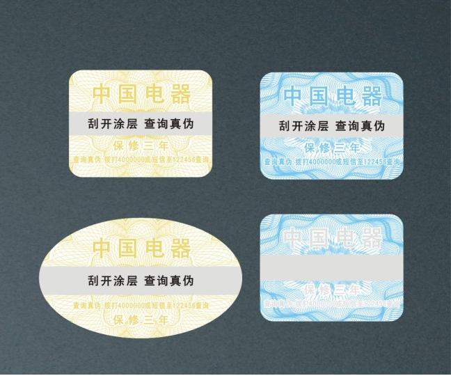 防伪标签设计技术