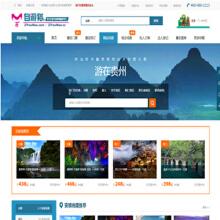威客服务:[81641] 旅游网站开发
