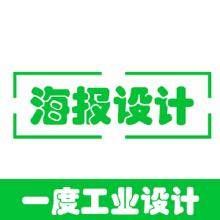 威客服务:[81961] 【资深设计师】海报设计  3套方案 30天内修改满意为止